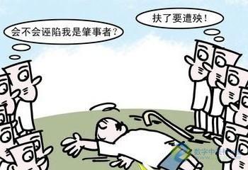 男子扶老人被诬撞人自杀续 老人承认自己摔倒