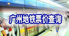 广州地铁票价查询