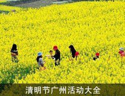 清明节广州活动大搜罗