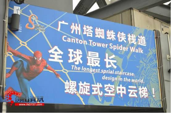 广州塔图片欣赏(各个设施及塔顶风景图)