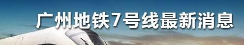 广州地铁7号线佛山顺德段建设计划 8月或动工