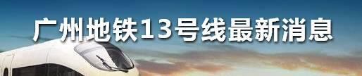 2014年10月底广州地铁十三号线完成24% 10个站动工