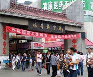 水井巷市场