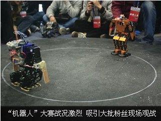 """""""机器人""""大赛战况激烈 吸引大批粉丝现场观战"""