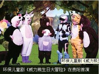 环保儿童剧《威力熊生日大冒险》在贵阳首演