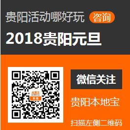 2018贵阳元旦活动汇总(持续更新)