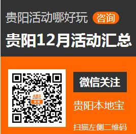 2017贵阳12月活动汇总(持续更新)