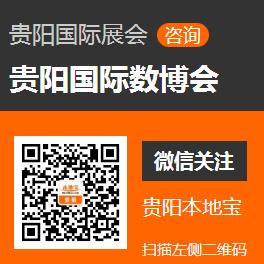 2018年贵阳数博会最新消息(持续更新)