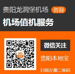 贵阳机场网上值机办理指南