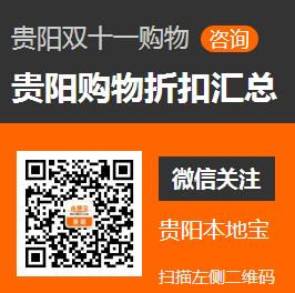 贵阳双十一商场购物折扣汇总(持续更新)