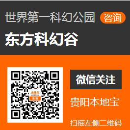 贵阳·东方双龙科幻主题公园交通指南