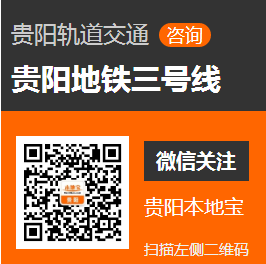 贵阳地铁3号线花果园站