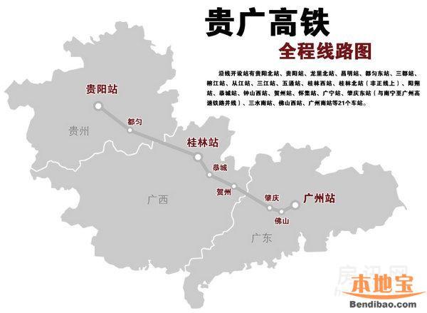 贵广高铁线路图- 贵阳本地宝