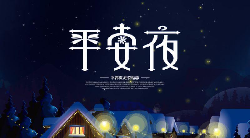 2017贵阳平安夜活动汇总(持续更新)