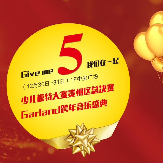2017贵阳圣诞节花果园购物中心5周年庆