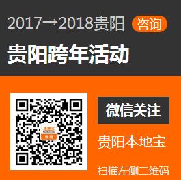 2017贵阳跨年活动汇总(持续更新)