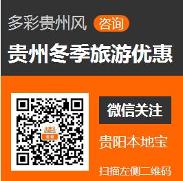 贵州冬季旅游温泉优惠汇总(持续更新)