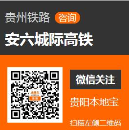 贵州安六城际高铁最新消息(持续更新)