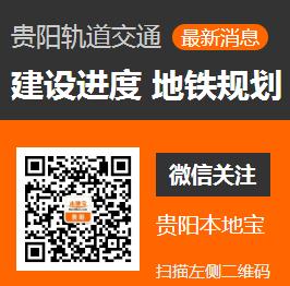 贵阳地铁规划图及线路大全(持续更新)