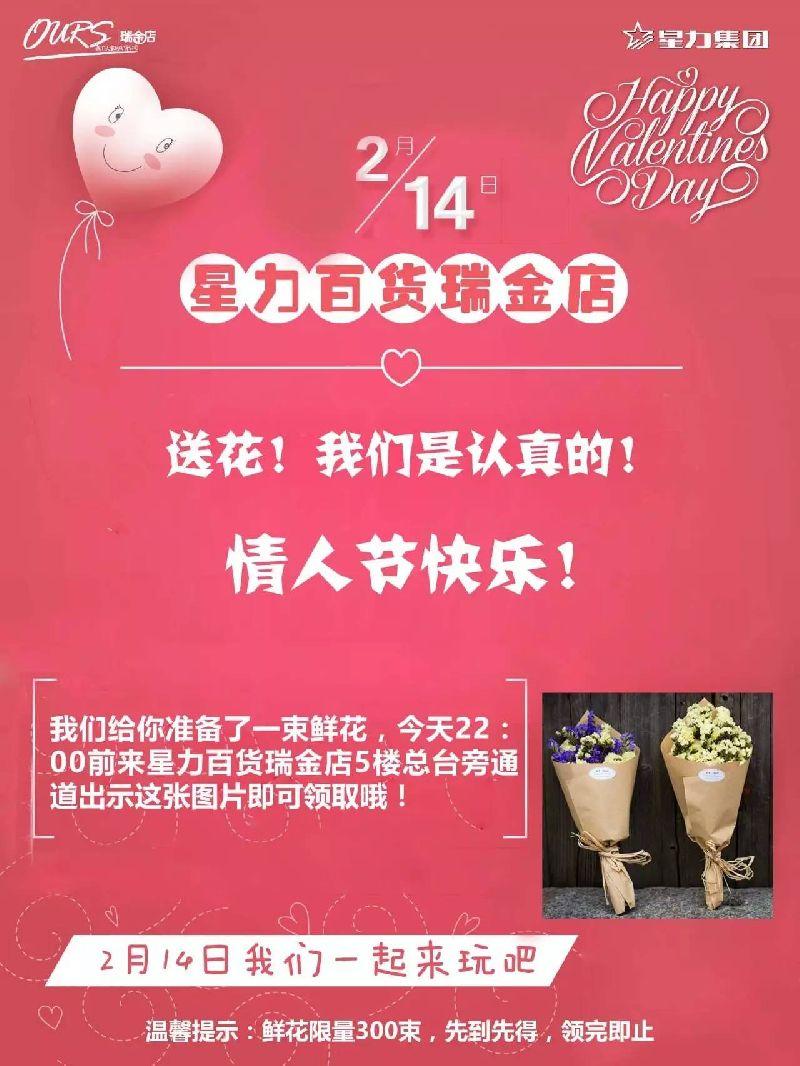 2017贵阳情人节商场活动盘点