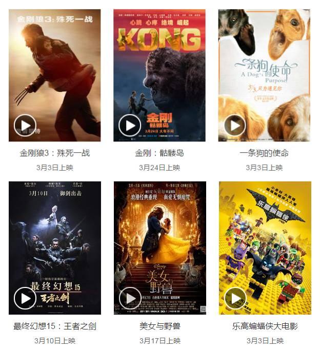 2017年3月电影上映时间表