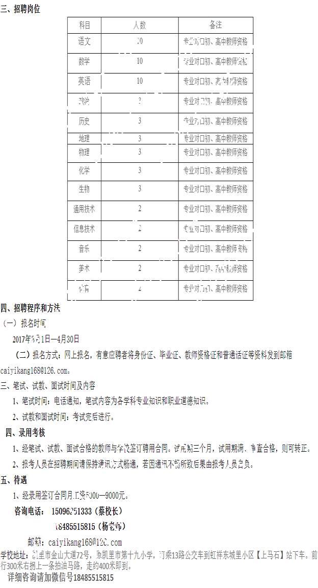 贵州省人才招聘_人才招聘 职场动态 > 贵州省诺思实验学校2017年教师招聘启示
