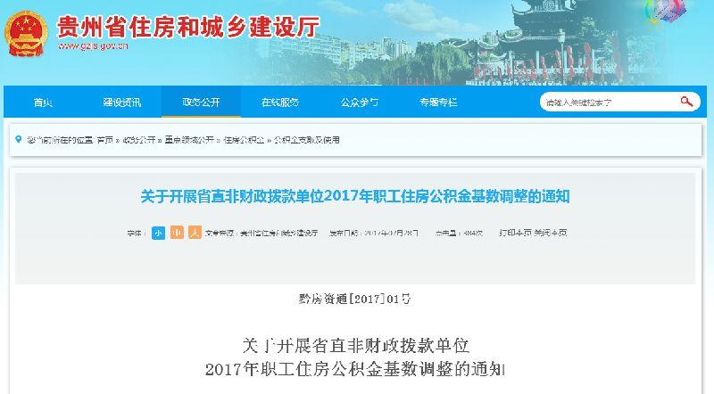 贵州省2017年职工住房公积金基数进行调整