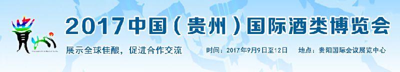 2017第七届贵州国际酒博会展商报名方式
