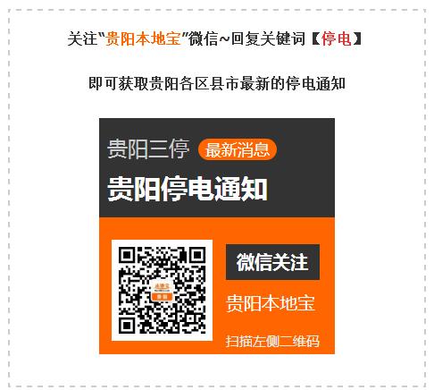 贵阳停电通知2017(持续更新)