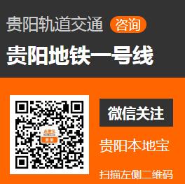 贵阳地铁1号线线路图