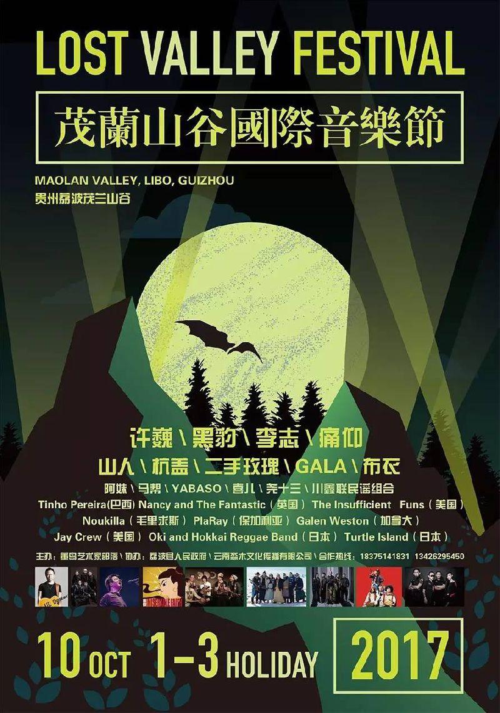 贵州茂兰山谷国际音乐节时间+地点+门票(持续更新)