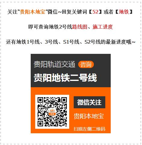 贵阳地铁2号线最新消息(持续更新)