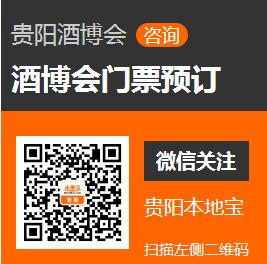 2017第七届贵州国际酒博会门票购买方式