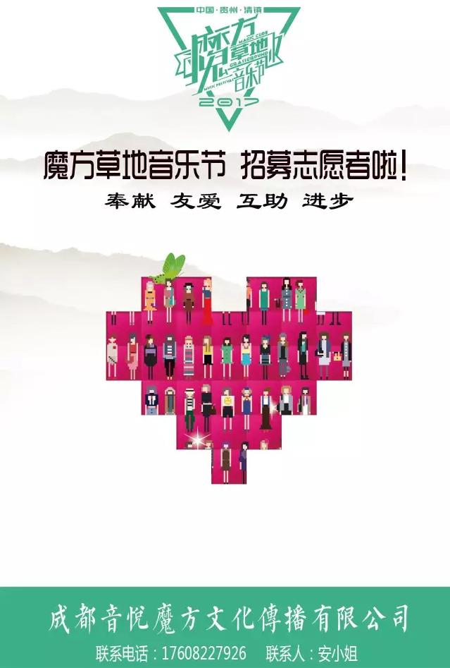 2017贵阳魔方草地音乐节志愿者招聘