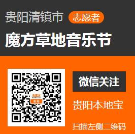2017贵阳魔方草地音乐节志愿者招聘ing(附报名方式)