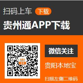 贵阳BRT扫码上车步骤指南