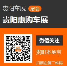 第二届贵阳惠购车展时间+地点