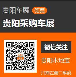 2017年第二届贵阳采购车展时间+免费门票领取方式