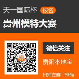 贵阳新丝路模特大赛开始报名(时间+地点+报名方式)