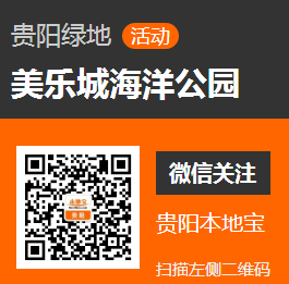 贵阳绿地·美乐城海洋公园(时间+地点+免费门票)