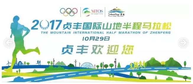 2017贵州贞丰国际山地半程马拉松(时间+地点+报名方式)