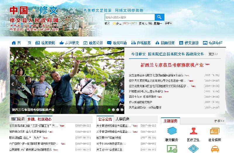 贵阳修文县人力资源和社会保障局网站将永久关停