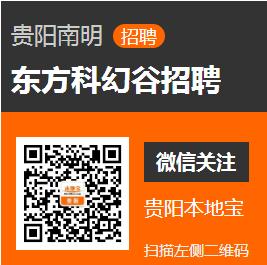 贵阳·东方双龙科幻主题公园招聘大量人员