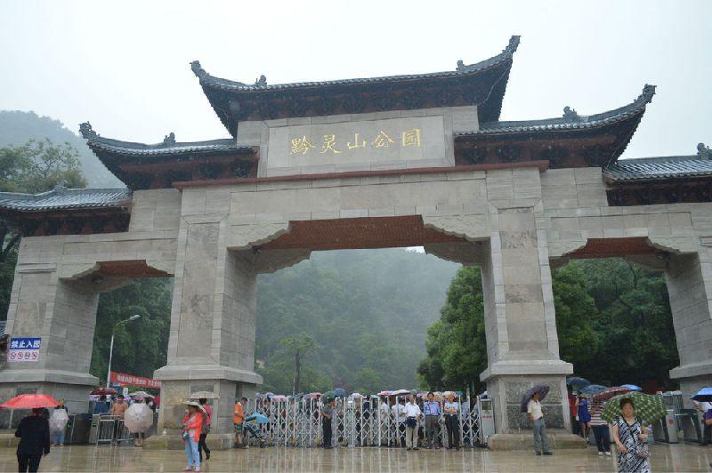 黔灵山公园9月30日园内娱乐活动将暂停