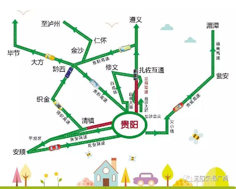 2017年贵阳国庆高速躲避拥堵攻略
