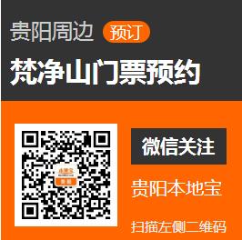 贵州梵净山国庆期间将统一售票 分时段入园