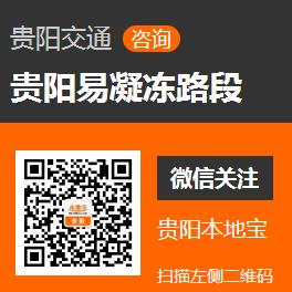 2018年贵阳三县一市易凝冻路段
