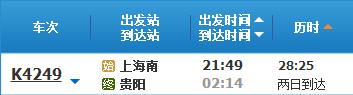 贵阳春运期间加开6趟临时普速列车