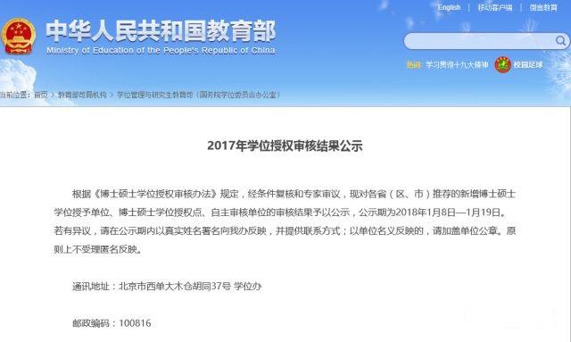 贵州将新增12个博士学位授权点