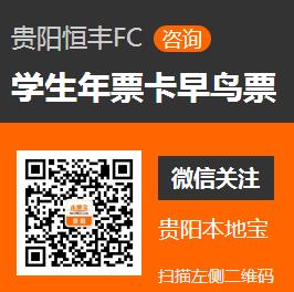 2018赛季贵州恒丰FC学生年票卡早鸟票发售